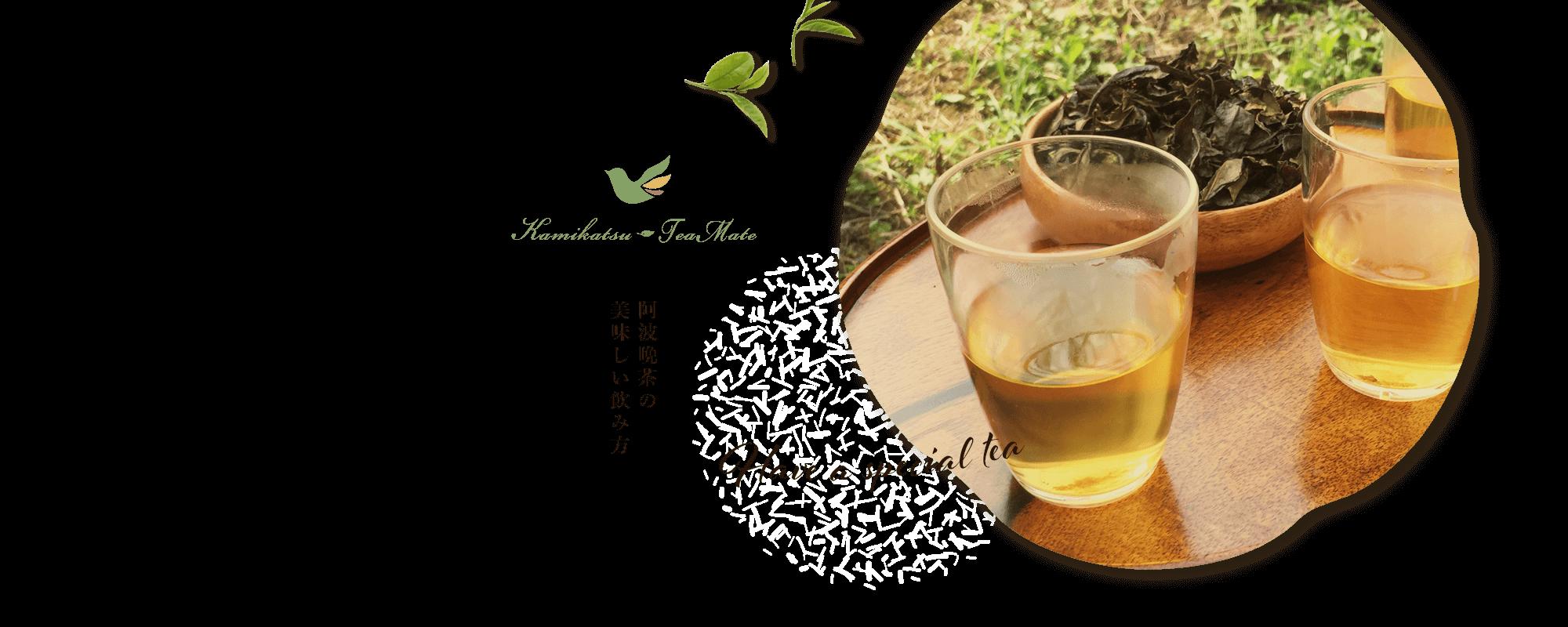 阿波晩茶の美味しい飲み方