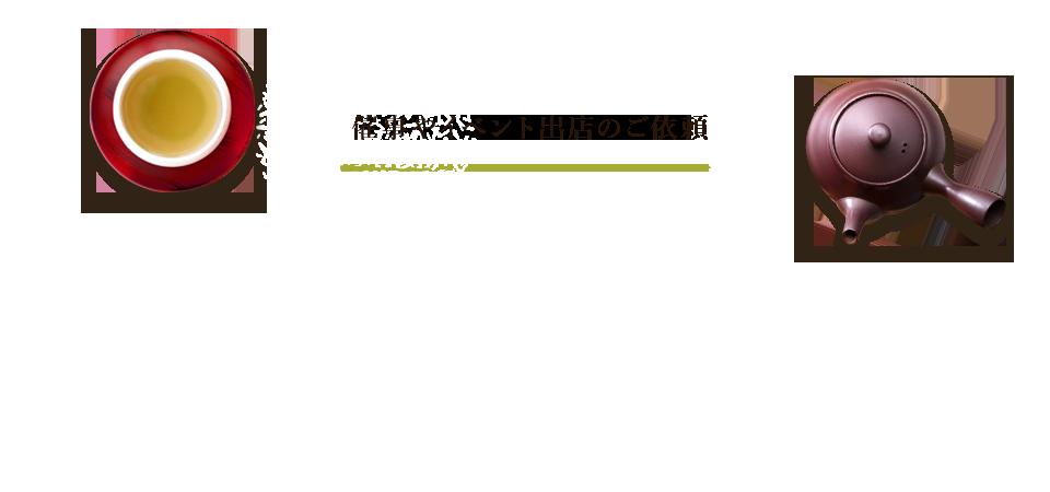 pc_Kamikatsu-TeaMate_コンテンツバナー_10