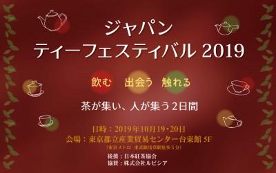 japan tea festival